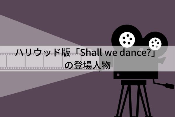 ハリウッド版「Shall we dance?」の登場人物
