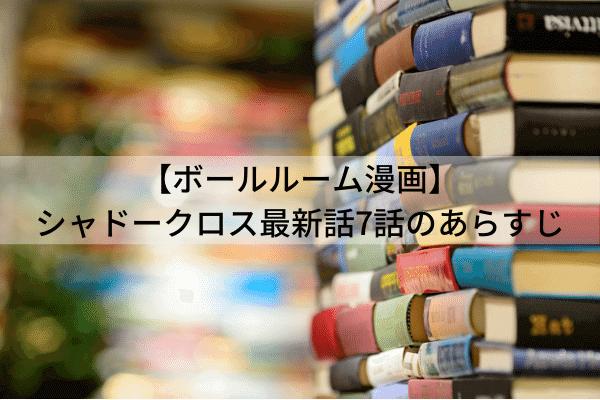 【ボールルーム漫画】シャドークロス最新話7話のあらすじ