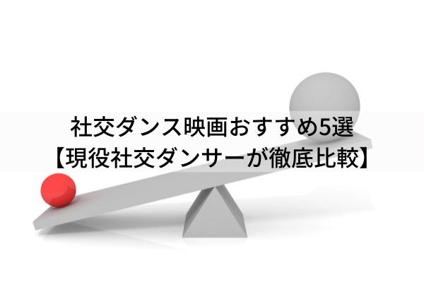 社交ダンス映画おすすめ5選【現役社交ダンサーが徹底比較】