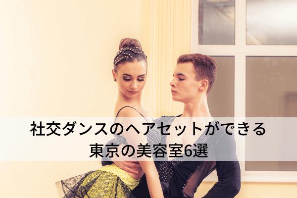 社交ダンスのヘアセットができる東京の美容室6選