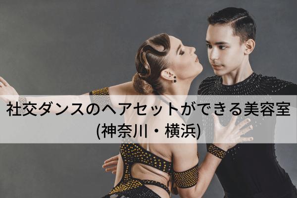 社交ダンスのヘアセットができる美容室(神奈川・横浜)