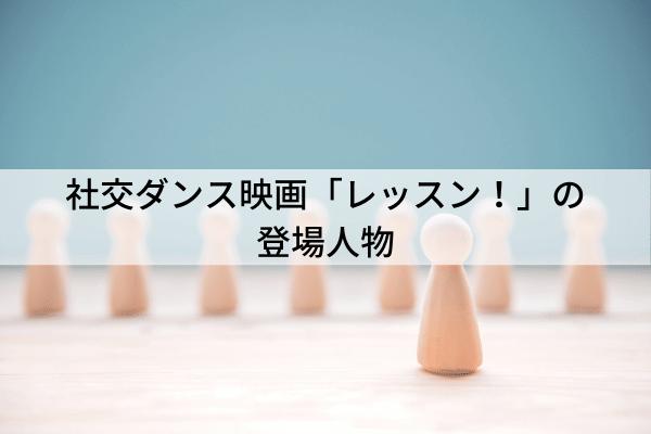 社交ダンス映画「レッスン!」の登場人物
