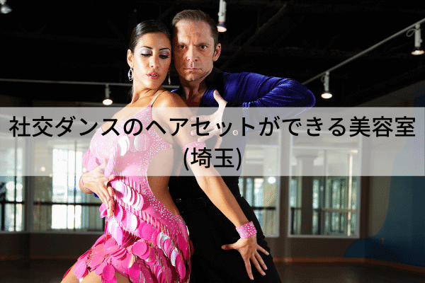 社交ダンスのヘアセットができる美容室(埼玉)