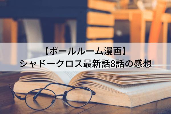 【ボールルーム漫画】シャドークロス最新話8話の感想