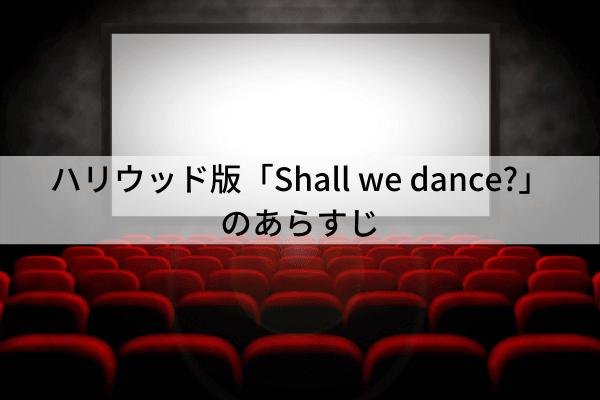 ハリウッド版「Shall we dance?」のあらすじ
