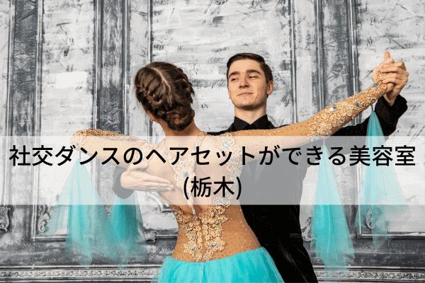 社交ダンスのヘアセットができる美容室(栃木)