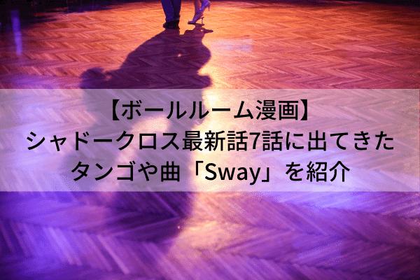 【ボールルーム漫画】シャドークロス最新話7話に出てきたタンゴや曲「Sway」を紹介