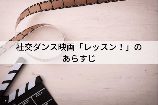 社交ダンス映画「レッスン!」のあらすじ