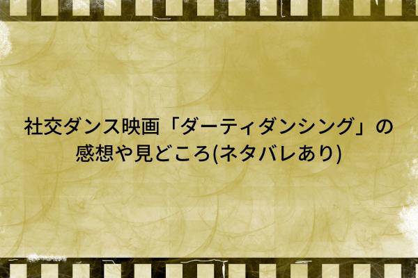 社交ダンス映画「ダーティダンシング」の感想や見どころ(ネタバレあり)