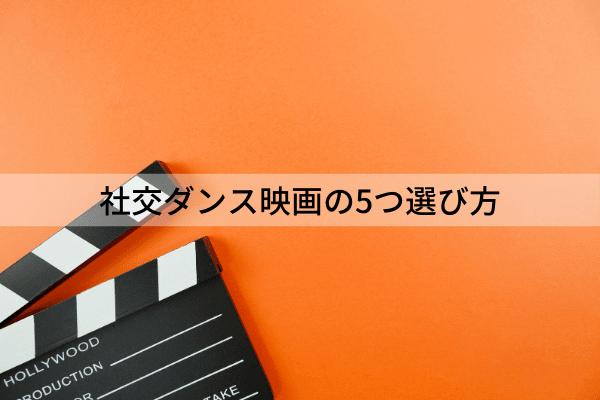 社交ダンス映画の5つ選び方