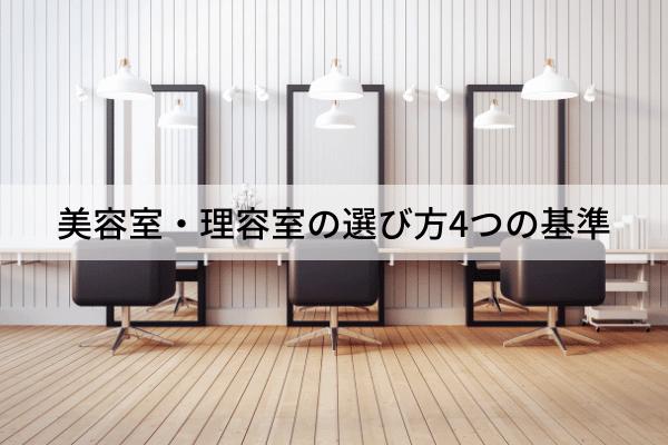 美容室・理容室の選び方4つの基準