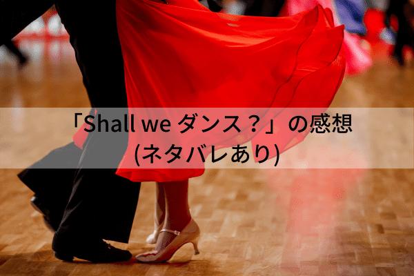 「Shall we ダンス?」の感想(ネタバレあり)