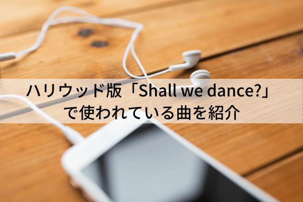 ハリウッド版「Shall we dance?」で使われている曲を紹介