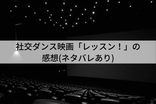 社交ダンス映画「レッスン!」の感想(ネタバレあり)