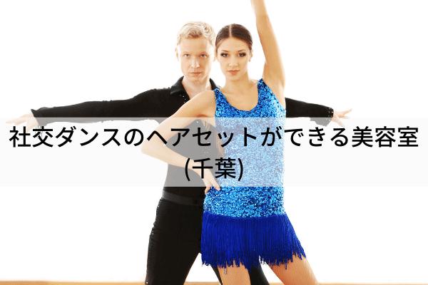 社交ダンスのヘアセットができる美容室(千葉)