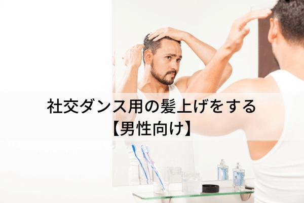 社交ダンス用の髪上げをする【男性向け】