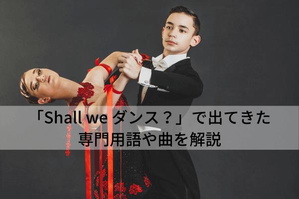 「Shall we ダンス?」で出てきた専門用語や曲を解説