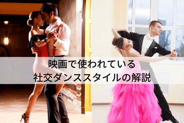 映画で使われている社交ダンススタイルの解説