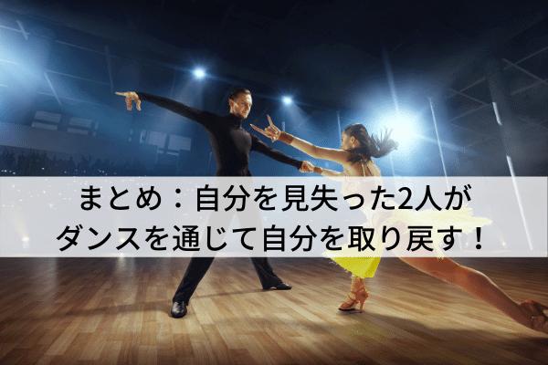 まとめ:自分を見失った2人がダンスを通じて自分を取り戻す!