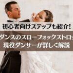 社交ダンスのスローフォックストロットを現役ダンサーが詳しく解説