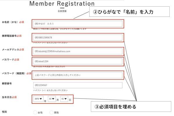 EPARKスクール登録(PC)2