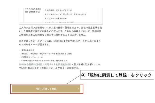 EPARKスクール登録(PC)3