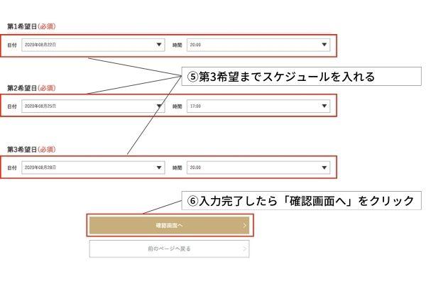 EPARKスクール検索(PC)5