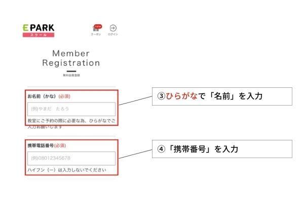 EPARKスクール登録(スマホ)3