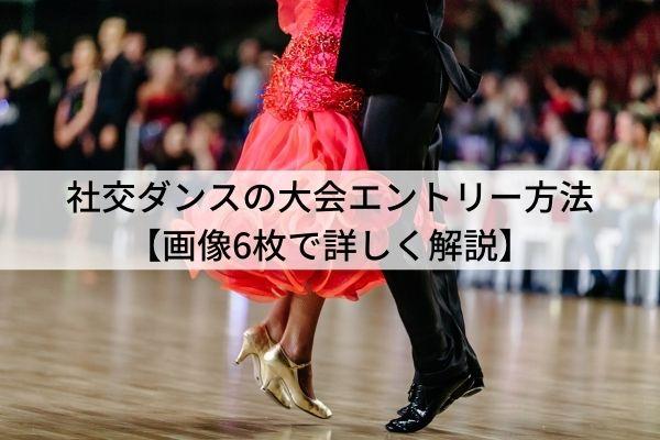 社交ダンスの大会エントリー方法【画像6枚で詳しく解説】