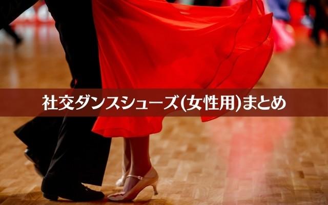 社交ダンスシューズ(女性用)まとめ