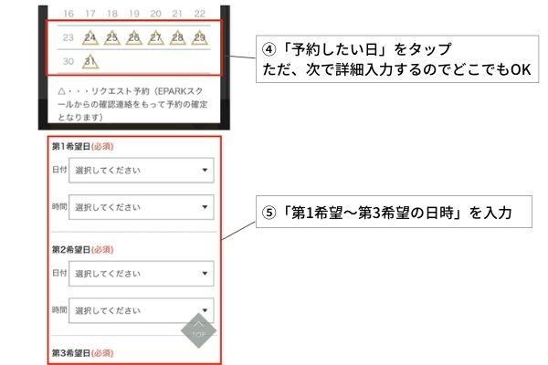 予約方法(スマホ)3
