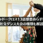 シャドークロス13話感想あらすじ!社交ダンス大会の種類も解説