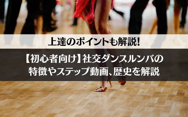 【初心者向け】社交ダンスルンバの特徴やステップ動画、歴史を解説