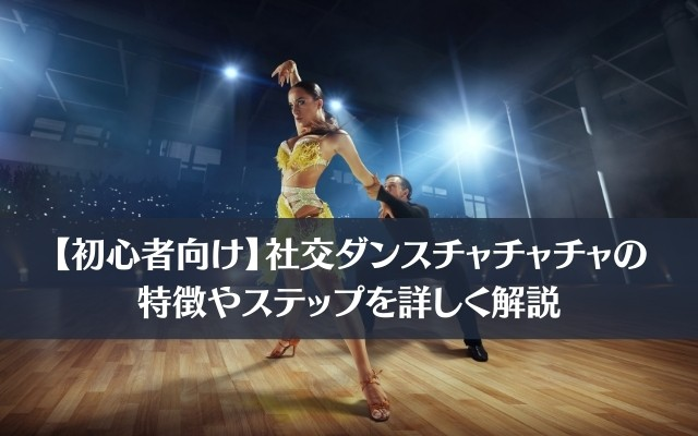 【初心者向け】社交ダンスチャチャチャの特徴やステップを詳しく解説