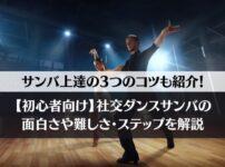 【初心者向け】社交ダンスサンバの面白さや難しさ・ステップを解説