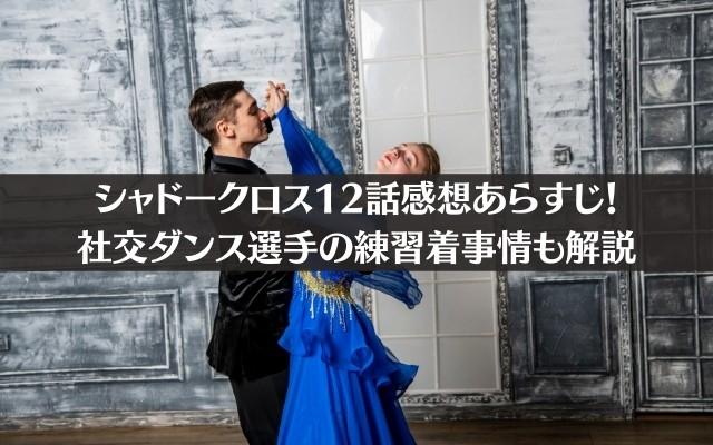 シャドークロス12話感想あらすじ!社交ダンス選手の練習着事情も解説