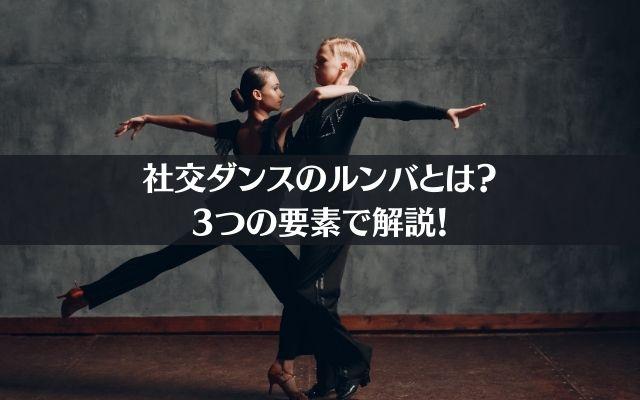 社交ダンスのルンバとは?3つの要素で解説