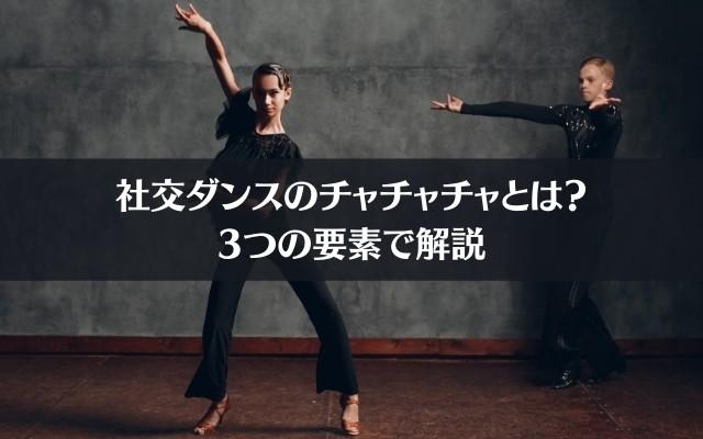 社交ダンスのチャチャチャとは?3つの要素で解説