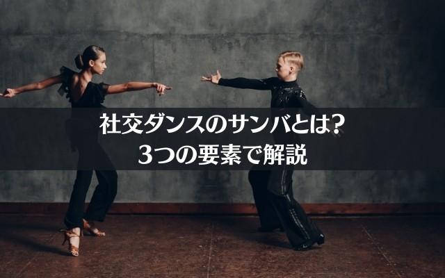 社交ダンスのサンバとは?3つの要素で解説