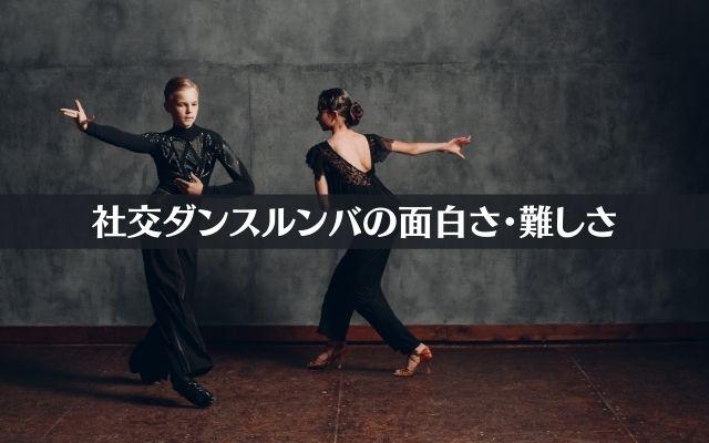 社交ダンスルンバの面白さ・難しさ