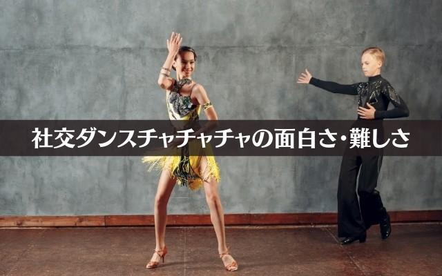 社交ダンスチャチャチャの面白さ・難しさ