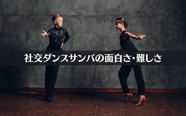 社交ダンスサンバの面白さ・難しさ
