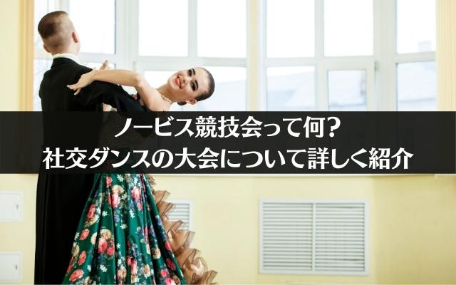 ノービス競技会って何?社交ダンスの大会について詳しく紹介