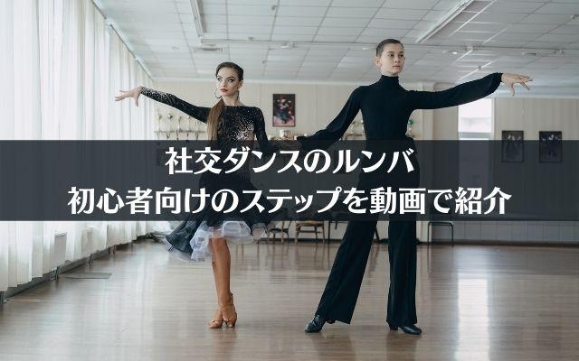社交ダンスのルンバ初心者向けのステップ