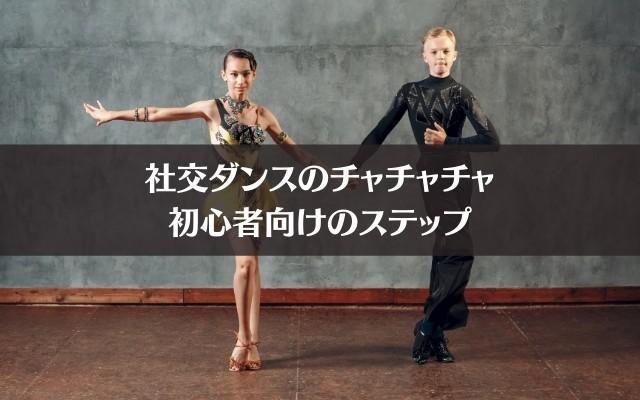 社交ダンスのチャチャチャ初心者向けのステップ