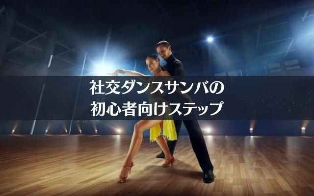 社交ダンスサンバの初心者向けステップ