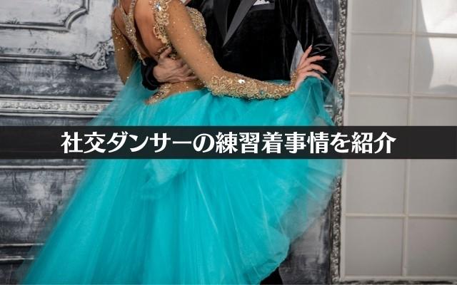 社交ダンサーの練習着事情を紹介