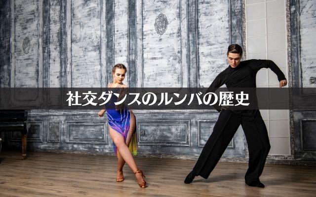 社交ダンスのルンバの歴史