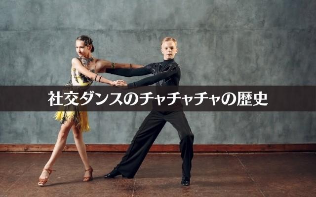 社交ダンスのチャチャチャの歴史