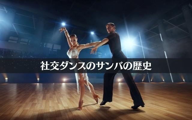 社交ダンスのサンバの歴史